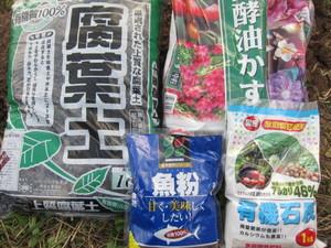 肥料2013.11.21.jpg